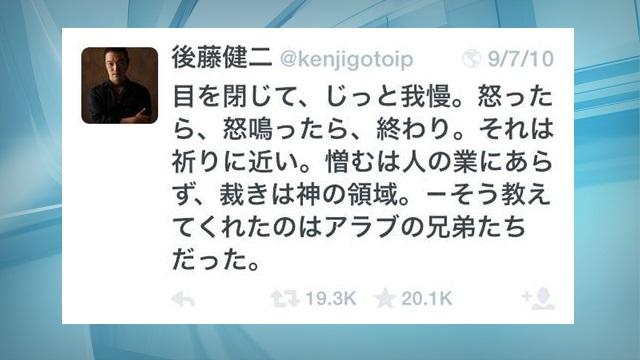 japan kenji goto tweet_76641