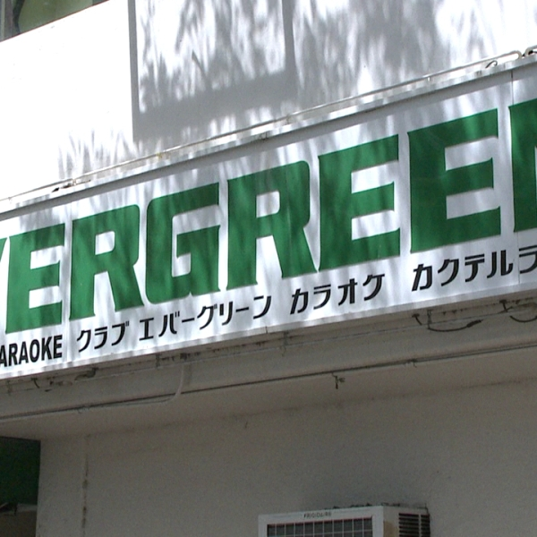 club evergreen_86250