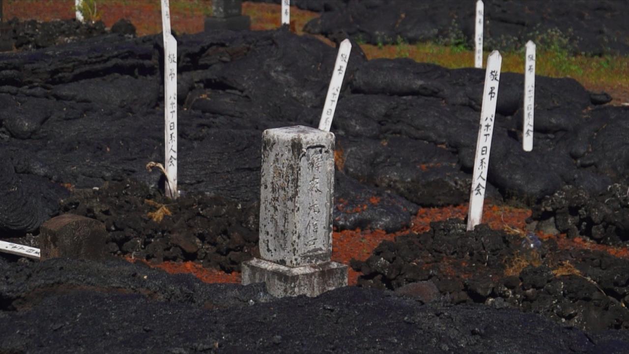 Kilauea Facing the Fire lava special pahoa cemetery